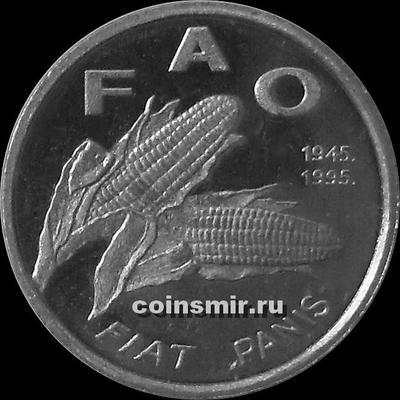 1 липа 1995 Хорватия. ФАО.