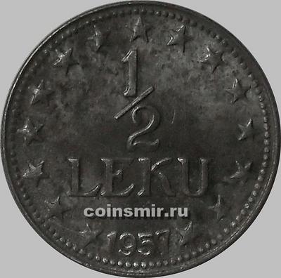 1/2 лека 1957 Албания.