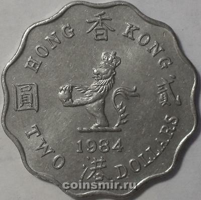 2 доллара 1984 Гонконг.