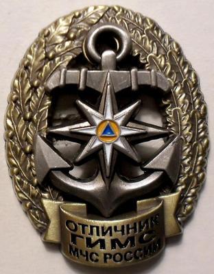 Знак Отличник ГИМС МЧС России.