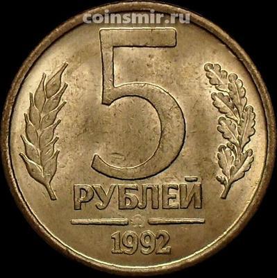 5 рублей 1992 ММД Россия.