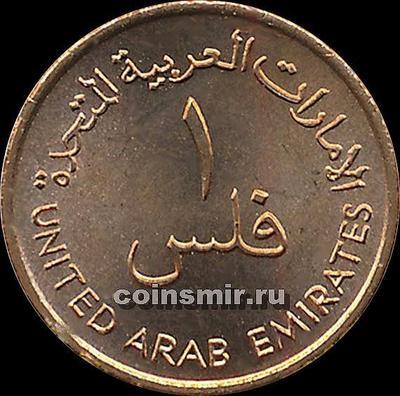 1 филс 1973 ОАЭ (Объединённые Арабские Эмираты). ФАО.