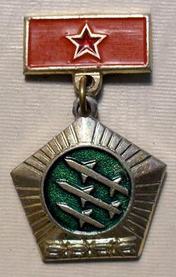 Значок РВСН СССР.