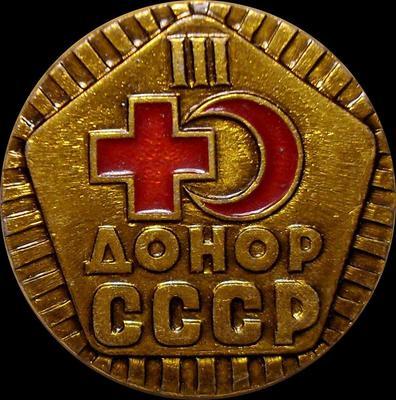 Значок Донор СССР III степени. ФСС.