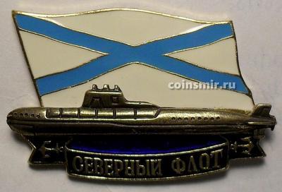 Знак Северный флот. Подводная лодка.