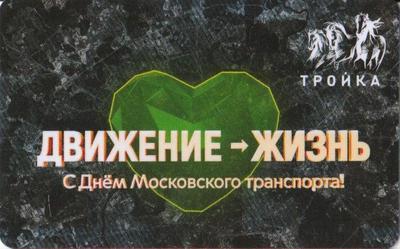 Карта Тройка 2020. Движение – жизнь. С Днём Московского транспорта!