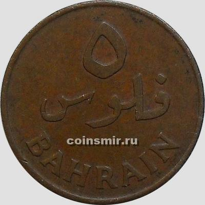 5 филсов 1965 Бахрейн.