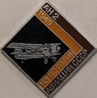 Значок АН-2 1949 Из истории авиации СССР.