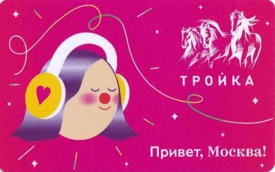 Карта Тройка 2019. Привет, Москва! Девушка с наушниками.