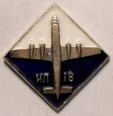 Значок ИЛ-18.