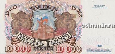 10000 рублей 1992 Россия.