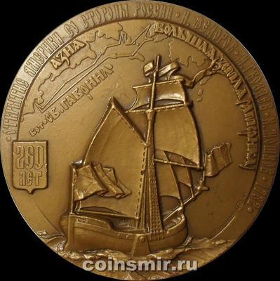 Настольная медаль. Открытие Америки со стороны России-260 лет.  Открытие Америки Колумбом-500 лет.