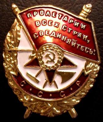 Орден боевого Красного Знамени (муляж).