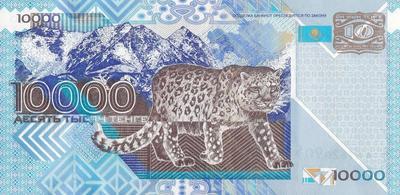 10000 тенге 2003 Казахстан. Серия АА