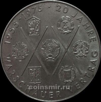 10 марок 1975 ГДР. 20 лет Варшавскому договору.