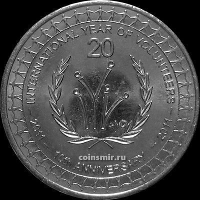 20 центов 2011 Австралия. 10 лет Международному году волонтеров.