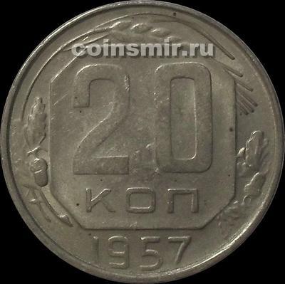 20 копеек 1957 СССР.