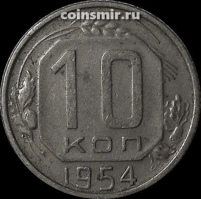 10 копеек 1954 СССР.