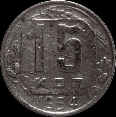 15 копеек 1954 СССР. (1)