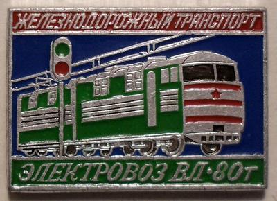 Значок Электровоз ВЛ-80т. Железнодорожный транспорт.