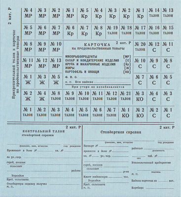 Карточка на продовольственные товары 2 категория Р(работников).