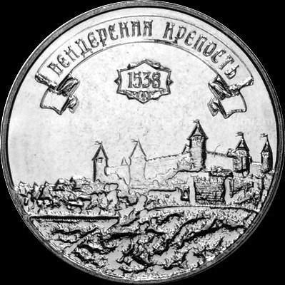 3 рубля 2021 Приднестровье. Бендерская крепость.