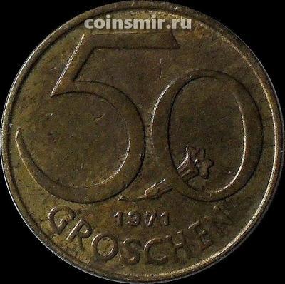 50 грошей 1971 Австрия.