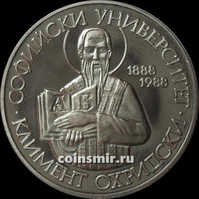 2 лева 1988 Болгария. 100-летие Софийского университета.