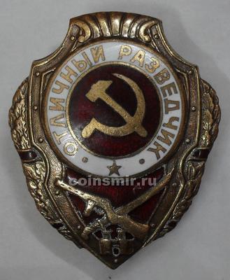 Отличный Разведчик. Копия нагрудного знака образца 1943 года.