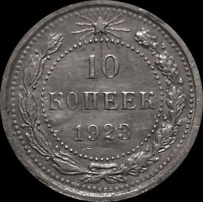 10 копеек 1923 РСФСР. (1)