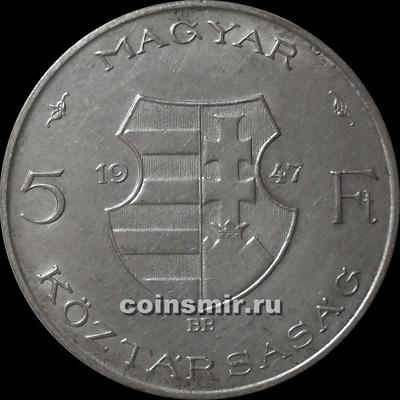 5 форинтов 1947 Венгрия.