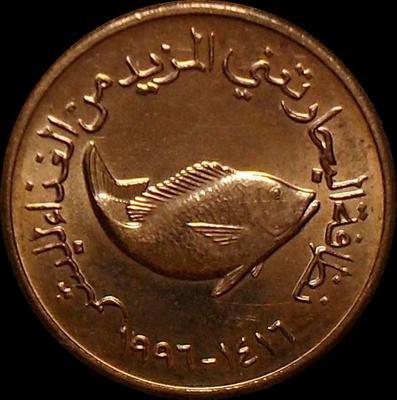 5 филсов 1996 ОАЭ (Объединённые Арабские Эмираты).