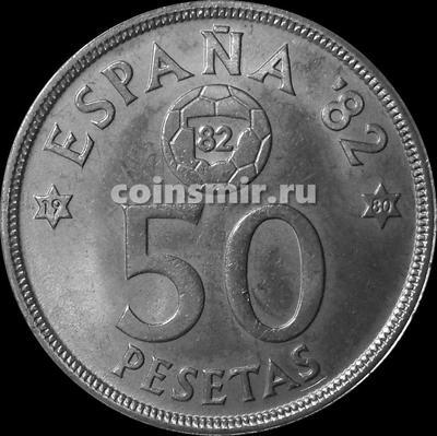 50 песет 1980 (1980) Испания. Кубок мира по футболу.