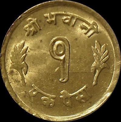 1 пайса 1965 Непал.