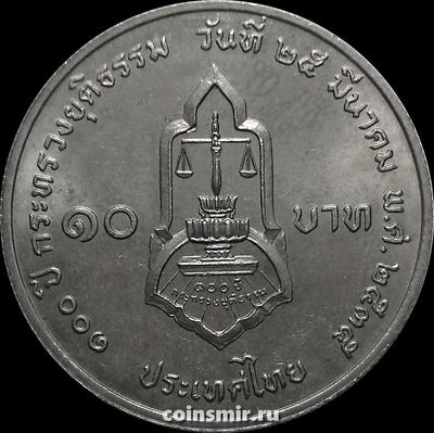 10 бат 1992 Таиланд. 100 лет Министерству Юстиции.