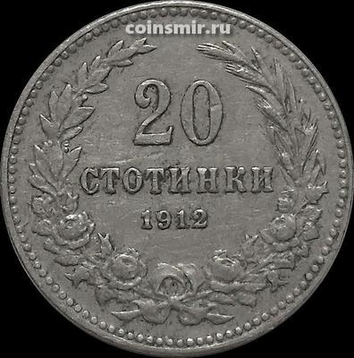 20 стотинок 1912 Болгария.