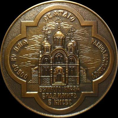 Настольная медаль 1988 года Собор Святого князя Владимира в Киеве.1000-летие Крещения Руси.