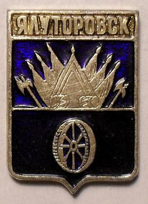 Значок Ялуторовск.