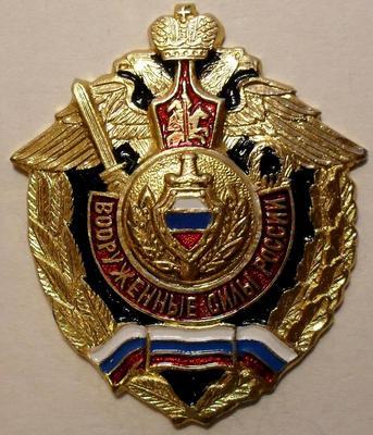 Знак  Вооруженные силы России.
