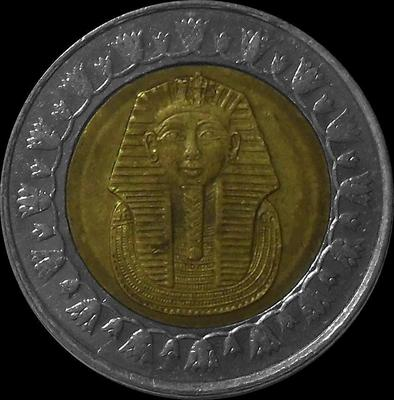 1 фунт 2010 Египет.