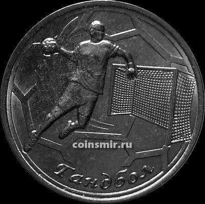 1 рубль 2020 Приднестровье. Гандбол.