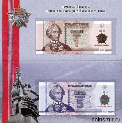 Набор из 2 банкнот 2017 Приднестровье. 100 лет Великой Октябрьской социалистической революции. Буклет.