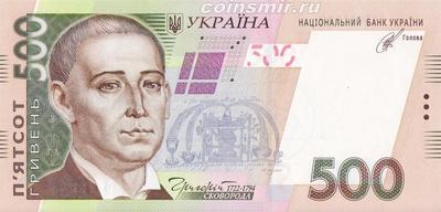 500 гривен 2014 Украина. Подпись Кубиев.