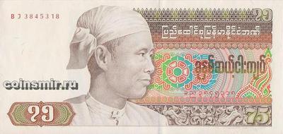 75 кьят 1985 Бирма.