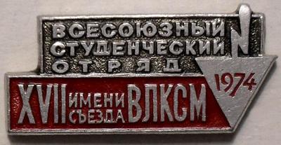 Значок Всесоюзный студенческий отряд 1974.