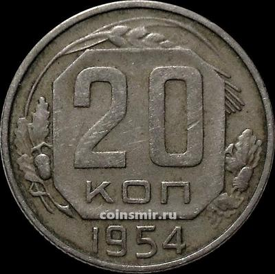 20 копеек 1954 СССР. Шт.4.2