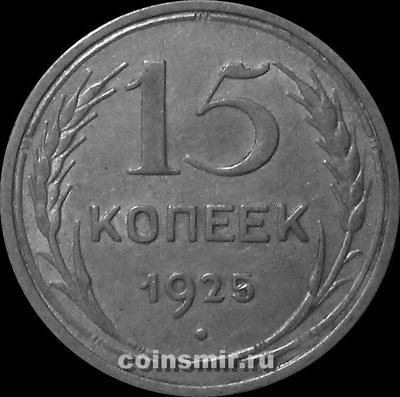 15 копеек 1925 СССР.