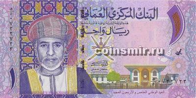 1 риал 2015 Оман.