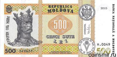 500 лей 2015 Молдавия.