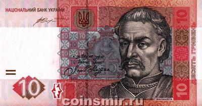10 гривен 2015 (2016) Украина. Подпись Гонтарева.